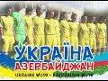ТМ WU19: Україна - Азербайджан - 4:1   14.03.2018