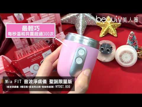 科萊麗洗臉機推出聖誕節限定禮盒耶! 還有雙刷頭組可以選購唷!