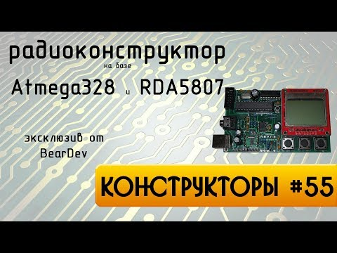 Радиоконструктор ATmega328 и RDA5807 от BearDev