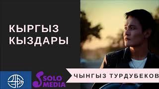 Чынгыз Турдубеков - Кыргыз кыздары / Жаны 2018