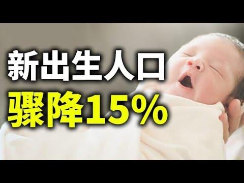 中国新出生人口骤降15%,这几个大城市人口已经开始负增长;习近平的新党史,独裁者其实不好当(政论天下第407集 20210421)天亮时分