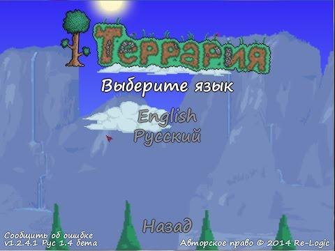 террария скачать на русском языке