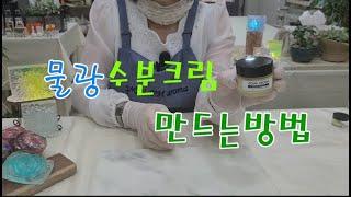 물광 수분크림 만드는방법 피테라수분크림/울산천연화장품/…