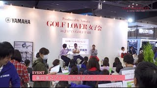 【ヤマハゴルフ】GOLF LOVER女子会in JAPAN GOLF FAIR