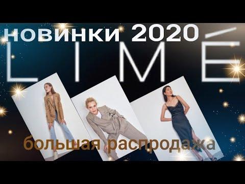 🔴LIME/НОВАЯ КОЛЛЕКЦИЯ 2020‼/🔥БОЛЬШАЯ РАСПРОДАЖА/СУМКИ/