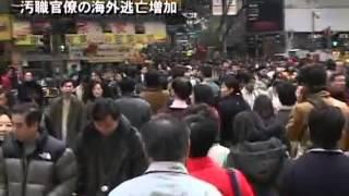 中共の反腐敗強化 汚職官僚の海外逃亡増加 愛沢新菜 検索動画 29