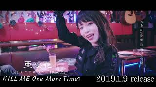 亜咲花「KILL ME One More Time?」Music Video Full ver. 吉田亜咲 動画 21