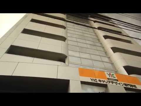 YICキャリアデザイン専門学校
