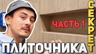 ЭПОКСИДКА Затирка угла Ч.1 Ремонт санузла ЖК Андерсен