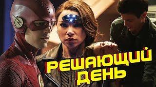ПОСЛЕДНИЙ ШАНС ФЛЭША [Обзор Промо 21-ой серии] / Флэш | The Flash