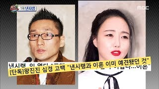 [HOT] divorce after 10 months of marriage ,섹션 TV 20181015