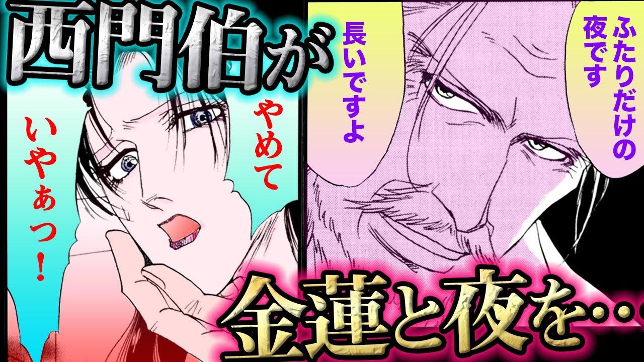 【漫画  金瓶梅51話1/3】旦那様の実父がまたもや変装!ついに金蓮を…!