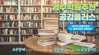 광주영수전문학원 - 공감스터디학원 /쎈수학확률과통계/0…
