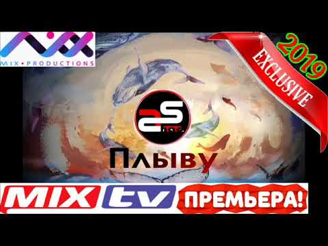 """АХМЕД ШАД-(Ahmed Shad)-""""Плыву""""-Mix Tv-EXCLUSIVE 2019"""