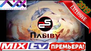 АХМЕД ШАД Ahmed Shad Плыву Mix Tv EXCLUSIVE 2019