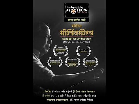 Award Winning Documentary - Sangeet Govind Gaurav - Govindrav Patawardhan - 30 Min