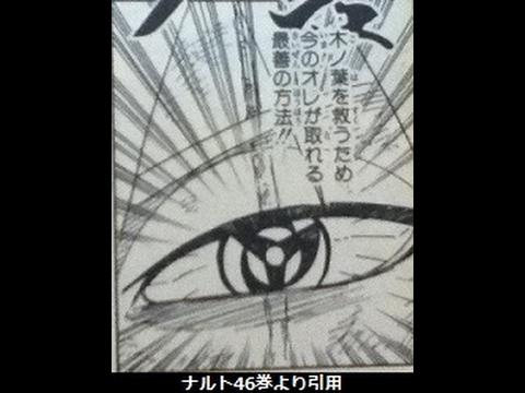 都市伝説】人気漫画「ナルト」と...