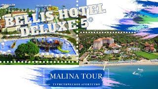 Malinatour Обзор отеля Bellis Deluxe Hotel 5