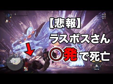 �MHW】ゼノ・ジーヴァを���○発�沈�る アサシン�装衣×狙撃竜弾