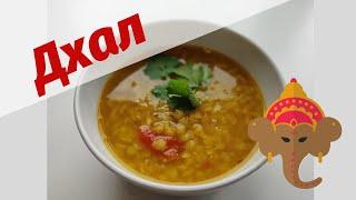 Дал или Дхал, традиционное блюдо Индийской кухни.