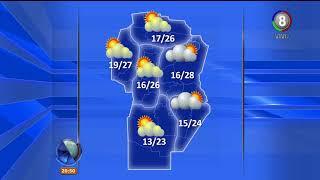 Pronóstico del tiempo viernes 24 de noviembre de 2017