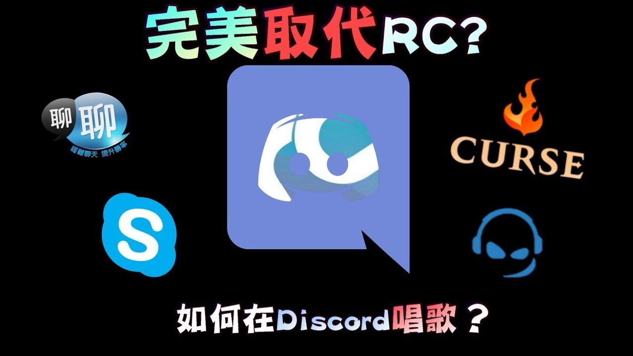 【林xD】如何在DisCord唱歌不延遲?|取代RC|混音教學 - YouTube