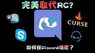 【林xD】如何在DisCord唱歌不延遲?|取代RC|混音教學