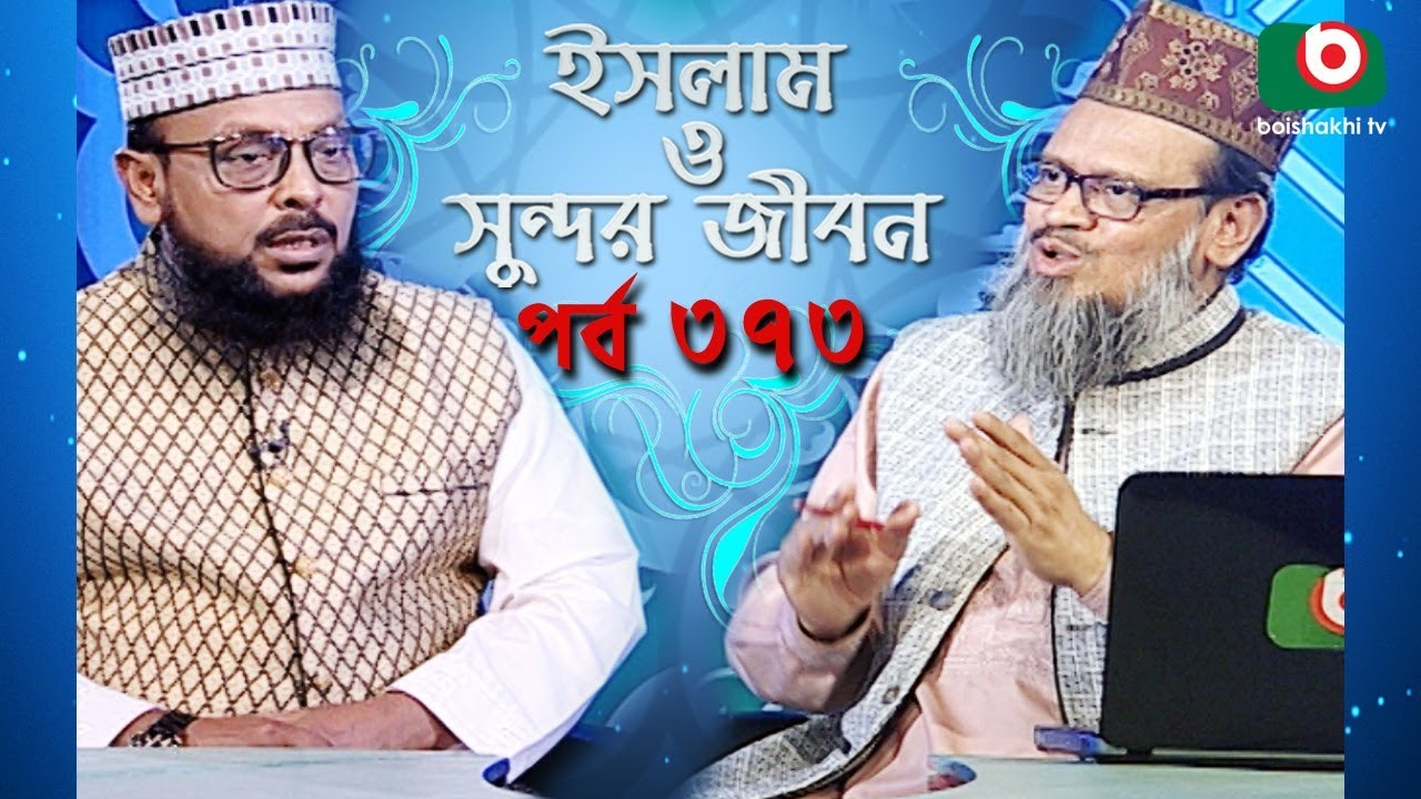 ইসলাম ও সুন্দর জীবন | Islamic Talk Show | Islam O Sundor Jibon | Ep - 373 | Bangla Talk Show