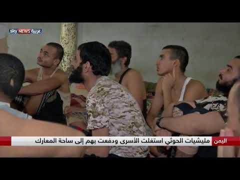 اليمن.. القوات المشتركة تسعى لتأهيل الأسرى المغرر بهم  - 13:22-2018 / 6 / 22