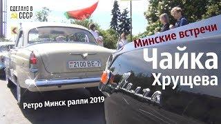 ТЕСТ драйв Чайки Хрущева - Эксклюзив Минских встреч!  ГАЗ 13 (1959 г)