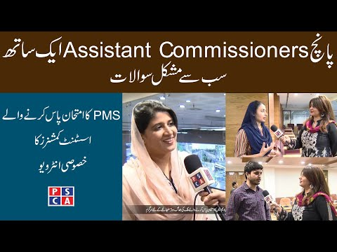 Under training Assistant commissioners Punjab (PMS Officers) visited PSCA | PMS exam preparation PAK