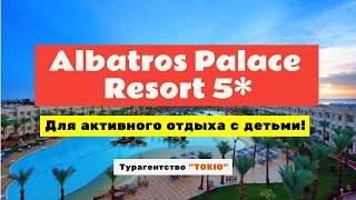 Albatros Palace Resort 5 Обзор отеля в Хургаде Египет