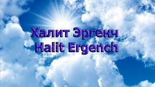 Халит Эргенч - Halit Ergench. Великолепный век.