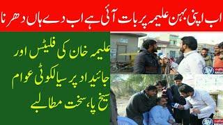 Imran khan Sister Aleema Khan Corruption And Awam  Raye