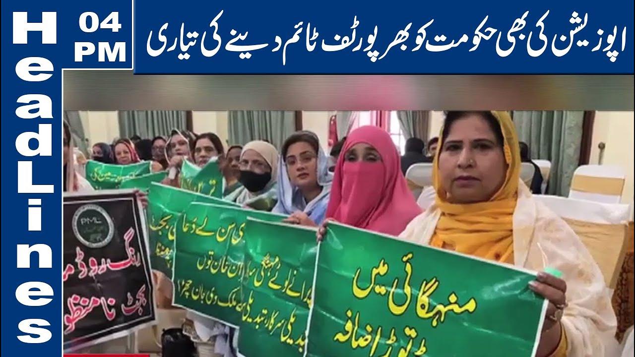 Lahore News HD | 04 PM Headlines | 14 June 2021