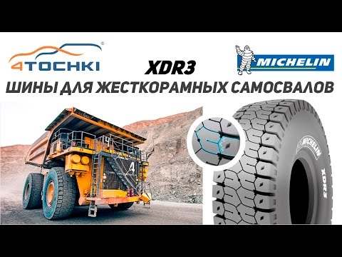 Michelin XDR3 шины для жесткорамных самосвалов на 4 точки