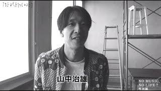 山中治雄/菅 大智から志磨遼平へ「NO MUSIC, NO LIFE.」メイキング特別編