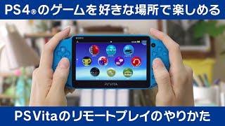 PlayStation®Vita 「リモートプレイ」接続方法の解説ビデオ