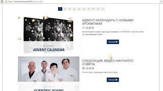 Видео обзор личного кабинета на сайте компании Essens
