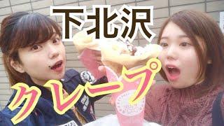 【下北沢】衝撃!納豆◯◯クレープ食べてみた thumbnail