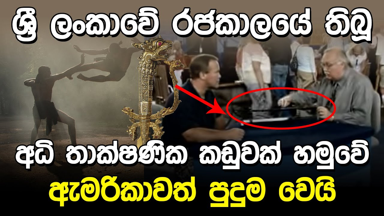 අධි තාක්ෂනික කඩුව සහ අංගම් කලාව   Sri Lankan Kastane (Sword)  