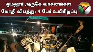ஓமலூர் அருகே வாகனங்கள் மோதி விபத்து: 4 பேர் உயிரிழப்பு