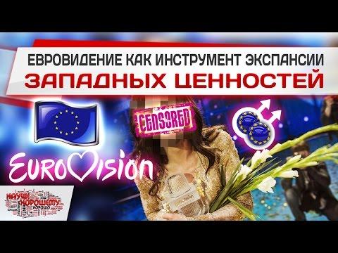 Евровидение как инструмент экспансии западных ценностей