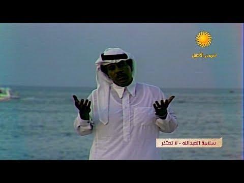 سلامة العبدالله - لا تعتذر ذي غلطتي ليش حبيتك