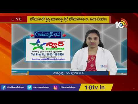 Arthritis | Star Homeopathy | 040 | Call Us: 7416 107 107