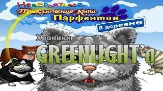 Приключения Кота Парфентия [Хроники Greenlight'а]