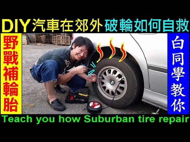 ????????????????DIY????????????????????????????BMW E39 ?? Puncture repair tire???DIY??