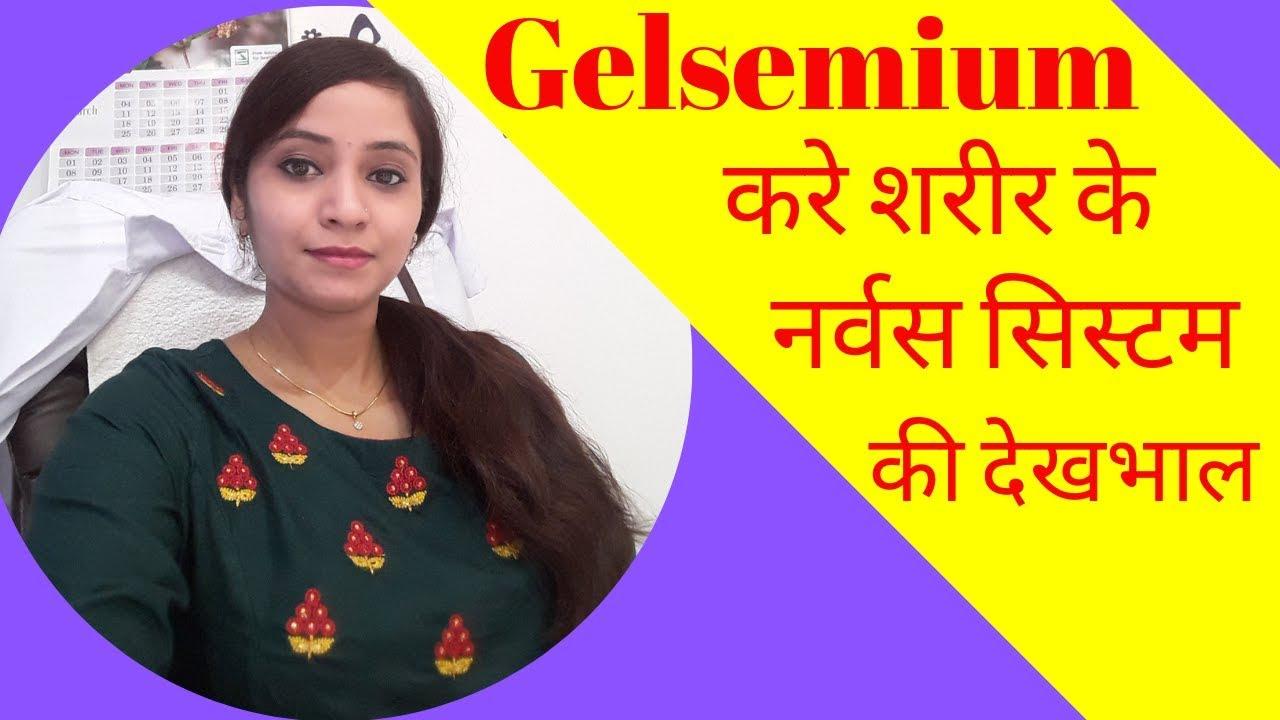 Gelsemium homeopathy medicine | gelsemium 200, gelsemium 30 homeopathic  medicine symptoms & uses