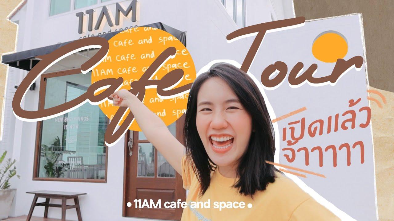 CAFE Vlog ep.2 เมอาพาทัวร์คาเฟ่!!! | MayyR