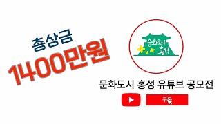 2021 문화도시홍성 유튜브 공모전